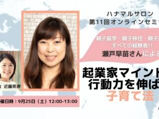 第11回オンラインセミナー (1)