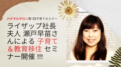 瀬戸早苗さんによる「第1回子育て&教育移住セミナー」開催しました!